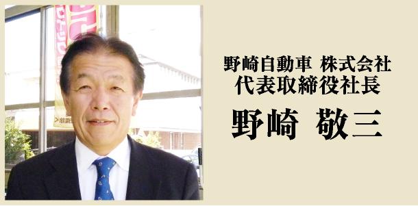 野崎自動車 株式会社 代表取締役社長 野崎 敬三