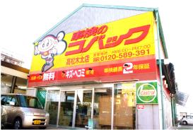 コバック高松木太店